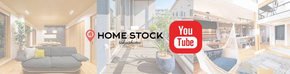 HomeStock Youtubeへのリンク