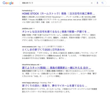 徳島初の住宅ポータル!!住宅系キーワードで検索結果上位をキープ