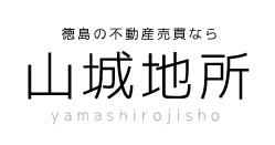 LIXIL不動産ショップ(山城地所)
