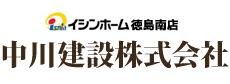 イシンホーム徳島南店(中川建設株式会社)