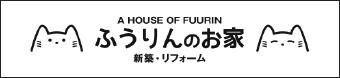 ふうりんのお家(スマイルfactory)