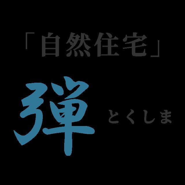 弾とくしま(田中建設株式会社)
